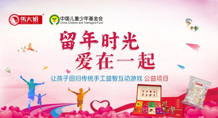 中国少儿基金会 留年时光  爱在一起