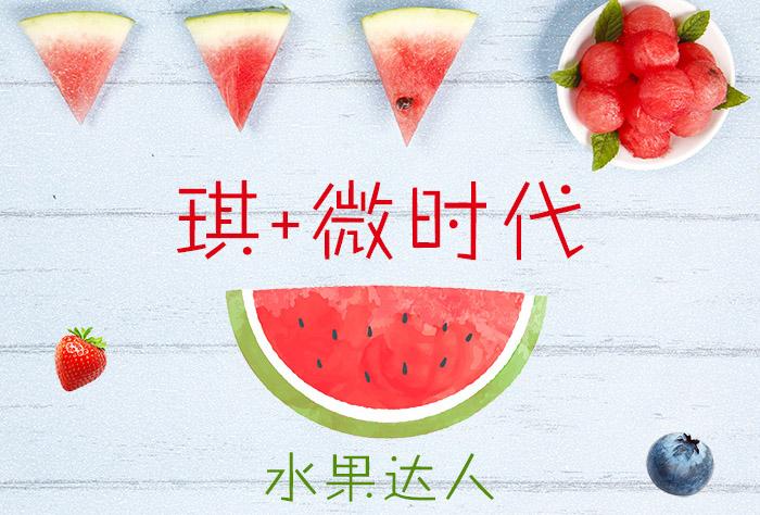 """琪+微时代""""水果达人""""投票活动开始啦!"""